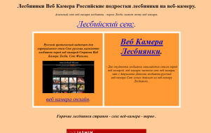 Онлайн ранетки эротический видео чаты — img 5
